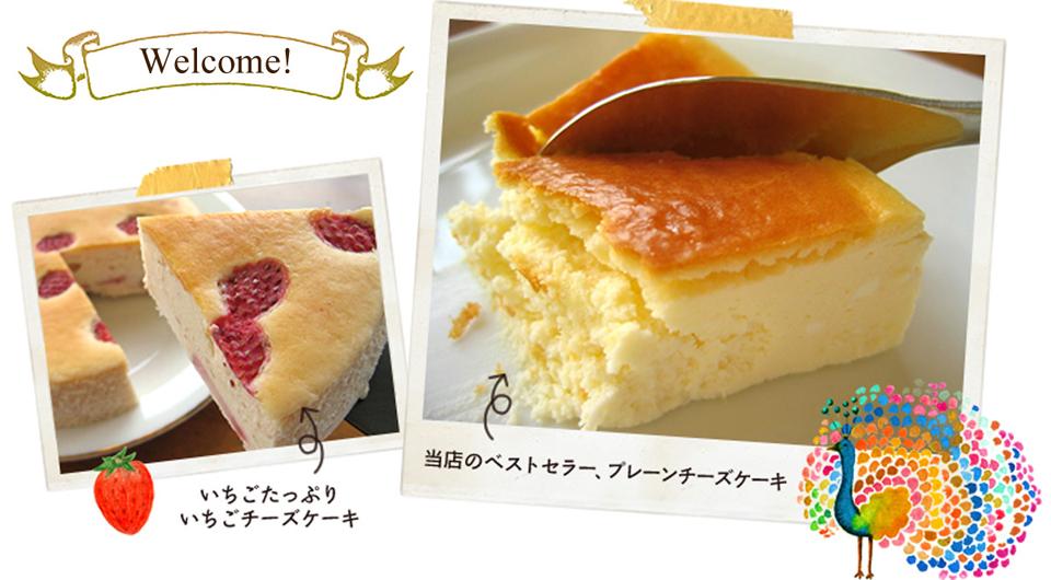 岩手県盛岡市にあるチーズケーキのチロルはチーズケーキ専門店です。。ふわっと超濃厚スプーンで食べるチロルのクリームチーズケーキ。
