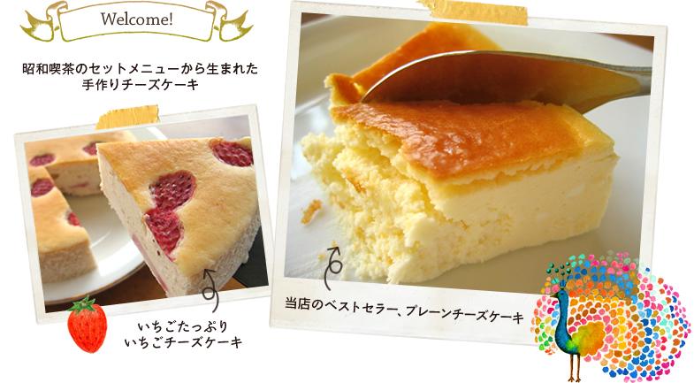 岩手県盛岡市にあるチーズケーキハウスチロルは使用しているチーズケーキが違います。ふわっと超濃厚チロルのクリームチーズケーキ。